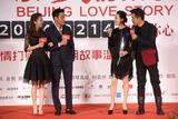 Tony Leung Photo - Cast members Tong Liya(L-R)Tony LeungCarina Lau and director Chen Sicheng attend press conference of Beijing Love Story in Hong KongChina on Tuesday November 192013Credit Topphotoface to face- No rights for China and Taiwan -